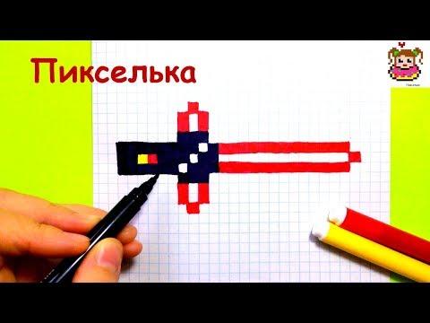 Как Рисовать Световой Меч по Клеточкам ♥ Рисунки по Клеточкам #pixelart