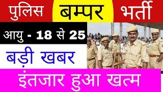 Police Bharti 2019 || Police Recruitment 2019 || Police jobs || 12th pass jobs
