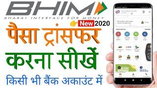 BHIM App transfer money   how to transfer money using BHIM App