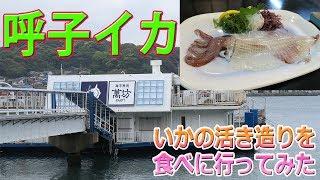 イカが食べたくて有名な呼子イカの活き造りを食べに行ってみた