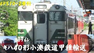 キハ40形秋田車3両小湊鉄道甲種輸送(9896レ)【EF510-2牽引】