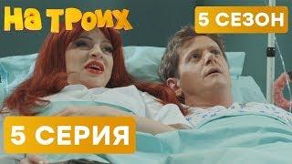 На троих - 5 СЕЗОН - 5 серия   ЮМОР ICTV