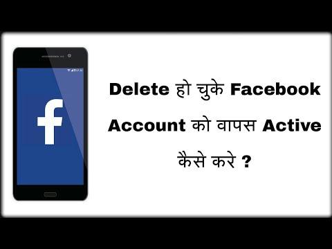 Repeat Ek mobile number se 2 facebook account hone par