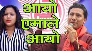 """आयो एमाले आयो रातो सूर्यलाई लिएर """"Aayo Amale Aayo""""  New Song By Baikuntha Mahat /Purnakala B.C. 2074"""