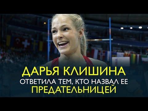 Российская легкоатлетка Клишина ответила на обвинения в непатриотизме