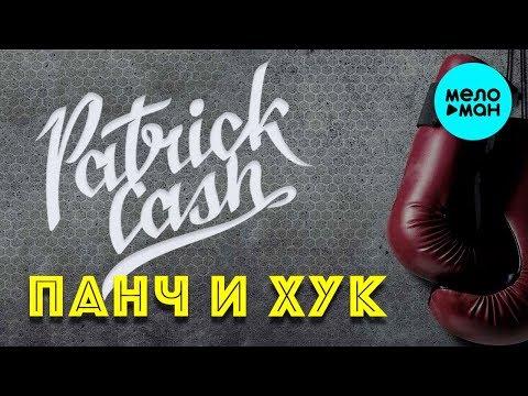 Patrick Cash - Панч и хук Single