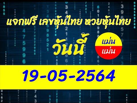 แจกฟรี หวยหุ้นไทย วันนี้ 19 - 05 - 2564