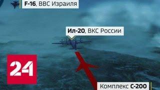 Израиль вероломно подставил российский Ил под удар сирийских ПВО - Россия 24