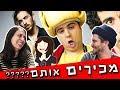 ישראלי עם מיליארד צפיות בחו