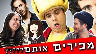 ישראלים שעשו מיליארד צפיות?