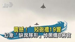 【TVBS新聞精華】震撼! 矧砲禮19響 幻象「缺席隊形」悼黑鷹8將官