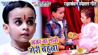 चार साल के बच्चे का गाना सुनकर दिल खुस हो जाएगा | रक्षाबंधन स्पेसल गीत | Najar Na Lage Meri Bahna