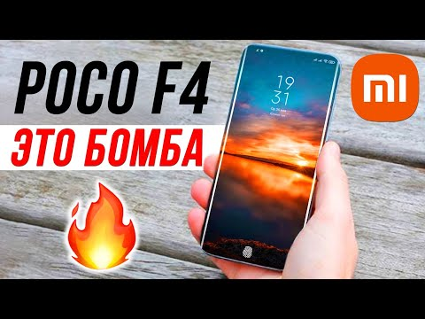 Poco F4 - Xiaomi, ЭТО БОМБА  🔥 SAMSUNG дико ГЛЮЧАТ 😱 iPhone 13 не БУДЕТ!