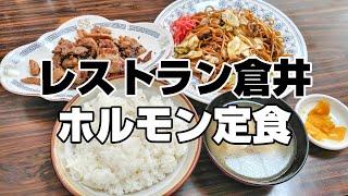 栃木県下野市「レストラン倉井」ホルモン定食焼きそば