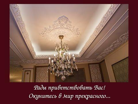 Гипсовая лепка, потолочная лепнина, plaster moldings, interior design, продажа форм