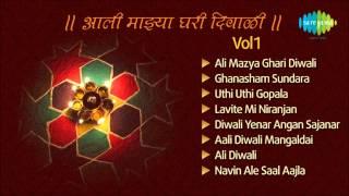 Aali Mazaa Ghari Diwali - Marathi Songs - Vol 1 - Diwali Songs