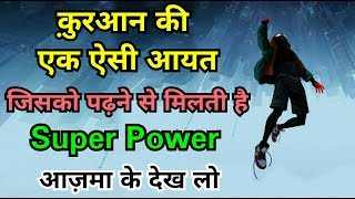Special Power Wazifa In Hindi | Quran Ki Ayat Ka Wazifa Hindi Me | G.S World