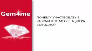 13 10 16г  Презентация первого денежного мессенджера Gem4me от Совета Директоров
