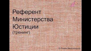 Референт Министерства юстиции (тренинг)