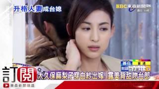 大久保麻梨子出嫁! 白紗美背甜吻台郎 大久保麻梨子 動画 23