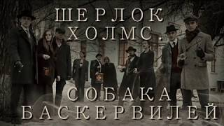 """Трейлер иммерсивного спектакля """"Шерлок Холмс. Собака Баскервилей"""""""