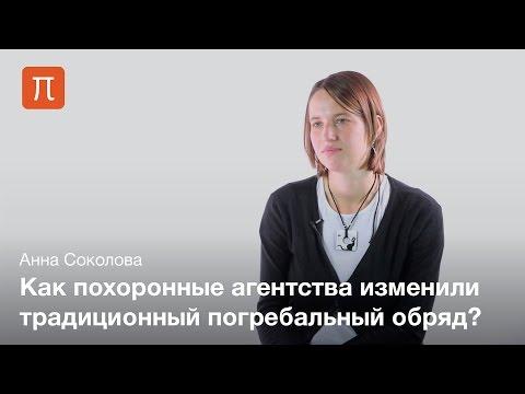 Похоронный обряд в русской культуре - Анна Соколова