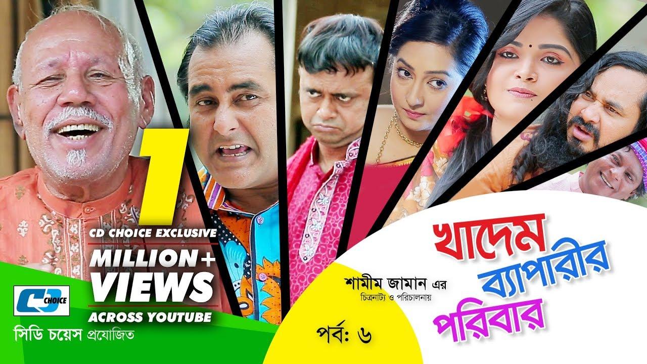 Khadem Beparir Poribar Episode 06 Bangla Comedy Natok ATM Shamsuzzaman Shorna Shamim