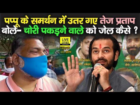 Pappu Yadav के सपोर्ट में आए Tej Pratap Yadav, बोले- चोरी पकड़ने वाले की गिरफ्तारी-चोर को इफ्तारी ?