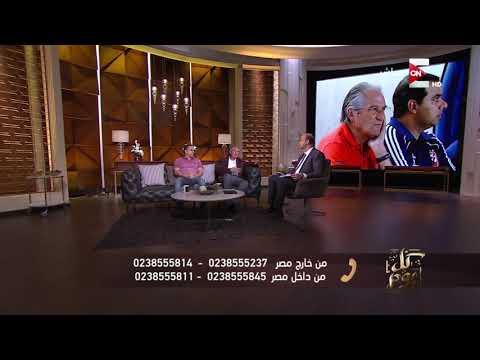 كل يوم - مانويل جوزيه: منتخب مصر هيتأهل لكأس العالم القادم  - 01:20-2017 / 9 / 14