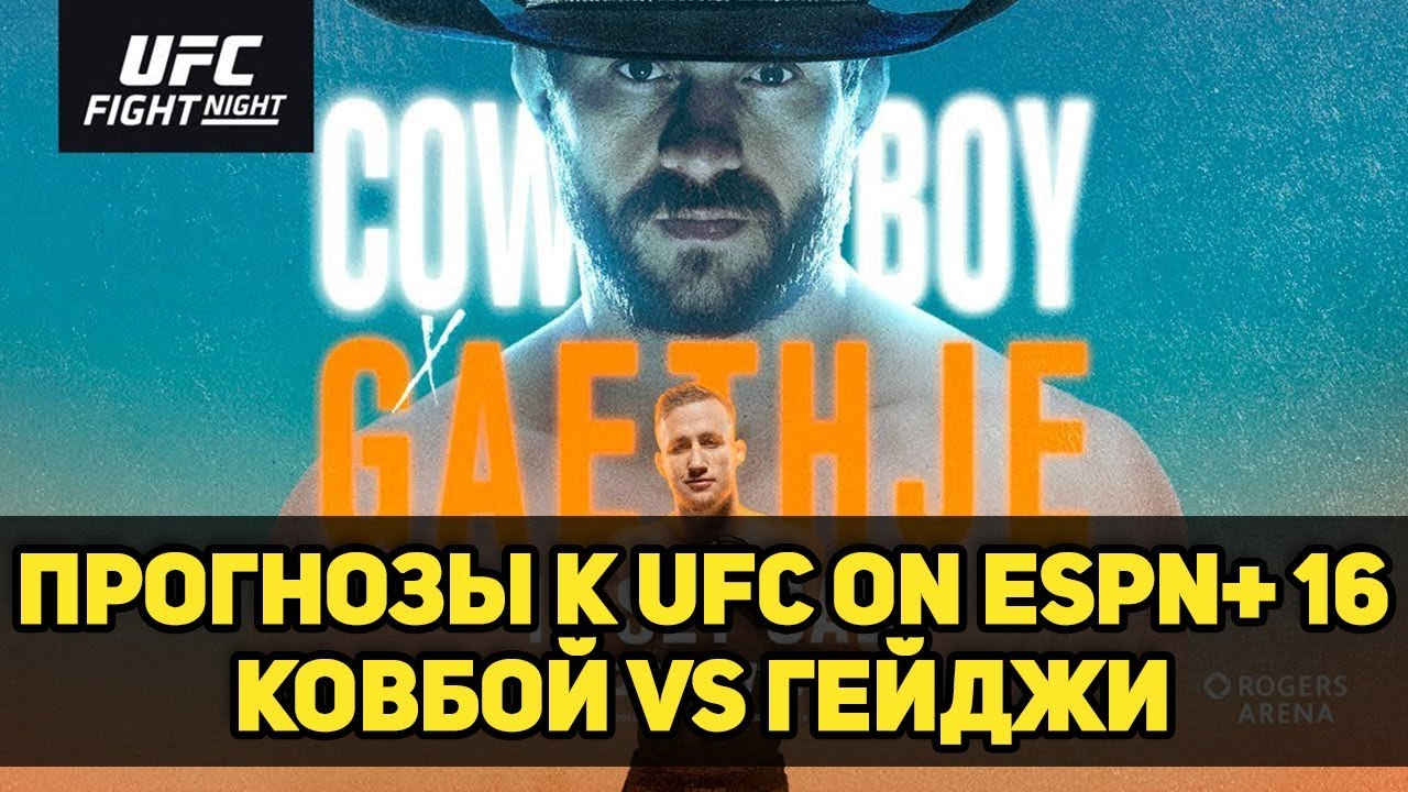 Прогноз на UFC on ESPN+16 (14.09.2019)