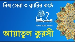 ayatul-kursi-bangla-translation-pronunciation-3-reciters