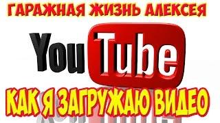 Как я загружаю видео на YouTube.