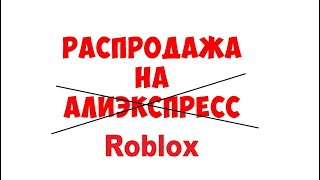 Фото Распродажа на AliExpress/Roblox прикол
