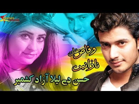 Pashto New Songs 2018 Dakka Da Wafa Yama Janana By Waqas Khan And Nazneen Anwar Pashto New HD Songs