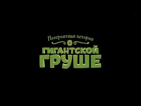 Кадры из фильма Невероятная история о гигантской груше