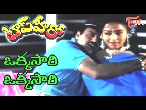 Top Hero Telugu Movie Songs | Okkasaari Okkasaari Video Song | Balakrishna, Soundarya