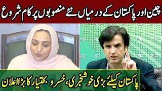 Khusro bakhtiar Press Conference Today | 6 October 2019 | Express News