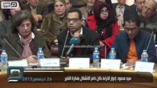 مصر العربية | سيد محمود: إدوار الخراط كان دائم الانشغال بفكرة التغير