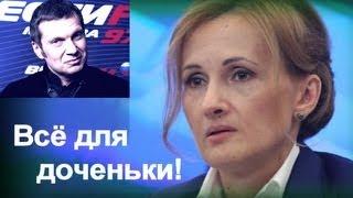 Соловьев позвонил Яровой - исповедь депутата