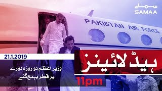 Samaa Headlines - 11PM - 21 January 2019
