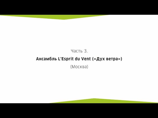 Фестиваль Opus 52 (фильм А. Успенского). Часть 3. L'Esprit du Vent