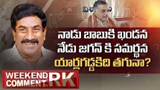 Reasons Behind Yarlagadda Lakshmi Prasad Supports CM YS Jagan Decisions | Weekend Comment by RK