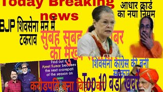 Today Breaking news ! Top 10 मुख्य समाचार ! PM Modi news // महाराष्ट्र मे कांग्रेस शिवसेना की सरकार