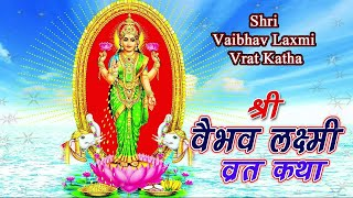 """वैभव लक्ष्मी व्रत कथा""__ Vaibhav Laxmi Vrat Katha 