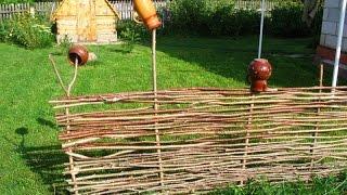 Плетеный забор на даче - это так уютно, по-домашнему