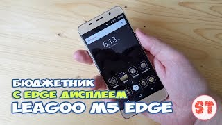 Leagoo M5 Edge - распаковка бюджетника с Edge дисплеем