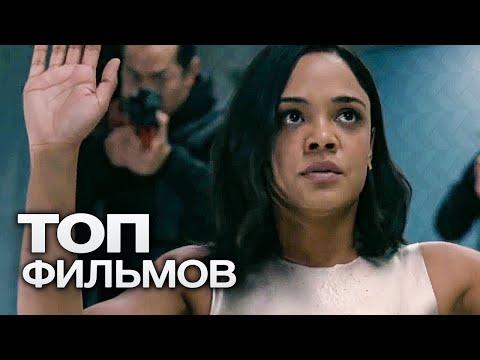 ТОП-10 ЛУЧШИХ КРИМИНАЛЬНЫХ ФИЛЬМОВ (2020) - Видео онлайн