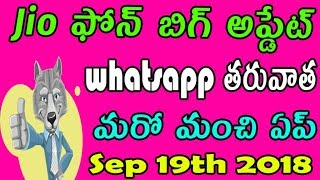 New app in jio phone | how to install youtube in jio phone | jio telugu