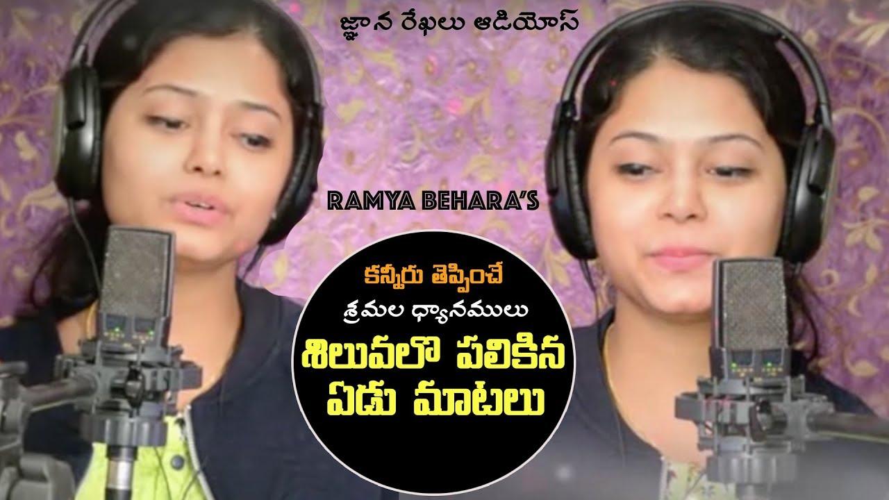సిలువలో పలికిన ఏడుమాటలు   Jesus Songs Telugu   Latest Christian Songs 2019   Ramya Behara