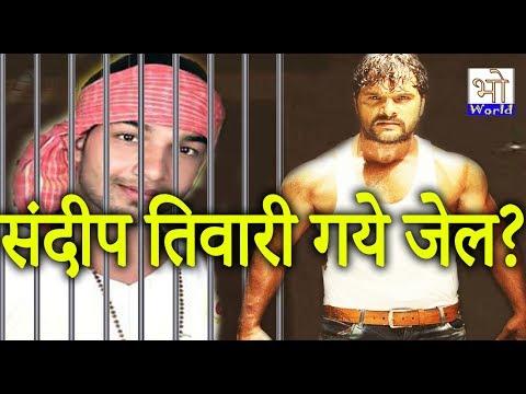 जानिए क्या है सच Khesari Lal  Sandeep Tiwari Bhojpuri News 2017 | Bhojpuri World